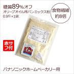糖質制限に! 低糖質89%オフ オリーブオイル用パンミックス粉 1袋 +赤サフ