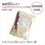 糖質制限に! 低糖質90%オフ ショコラブランパンミックス 1袋