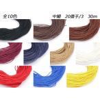 エスコード麻手縫い糸 中細 全10色 20番手3×30m【メール便対応】 [協進エル]  レザークラフト工具 糸