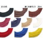 エスコード麻手縫い糸 細 全10色 30番手3×30m【メール便対応】 [協進エル]  レザークラフト工具 糸