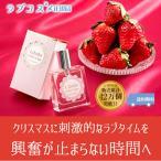 リビドーどっきりイチゴ(ベッド専用香水)|ラブコスメ公式|ラブコスメ香水 香水 レディース フェロモン香水 女性用