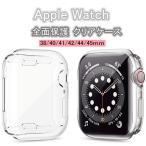 Apple Watch 全面液晶保護カバー Apple Watch 2 42mm 38mm ケース アップル ウォッチ シリーズ3 保護ケース フィルム+ケース一体化設計 全面保護ケース  クリア