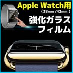 Apple Watch 38mm /42mm 高強度9H 0.26mm 2.5D ラウンドカット 保護フィルム フルカバー ガラスフィルム 液晶保護フィルム 強化ガラス ガラスシート  高透過性