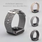 アップルウォッチ バンド 45mm 41mm 44mm 40mm 38mm 42mm Apple watch Series 7 SE 6 5 4 3 互換 ベルト 柔らかい ナイロン ビジネス ギフト B4 【hawks202110】