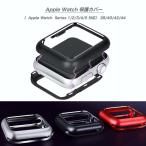 apple watch ケース保護ケース  アップル    Series2/3/4/5 38mm/42mm 40mm/44mm アップルウォッチ 磁気吸着金属フレーム保護カバー 専用保護カバー ! BK4