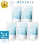 入浴剤 水素入浴剤 水素トリートメント 炭酸 H2バブルバス 700g(約30日分)×5個 計量スプーン付 保湿 アトピー ギフト セット特典