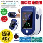 パルスオキシメーター 血中酸素濃度計 測定器 脈拍計 酸素飽和度 心拍計 指脈拍 酸素濃度計 看護 介護  パルスヘルスメーター シリコン SPO2 PR 健康管理