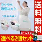 洗える洗濯かご ラクラク洗濯ネット 選べる2個セット ピンク/グリーン 洗濯カゴ 折りたたみ スリム 洗濯ネット ランドリーバスケット