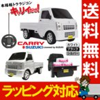 SUZUKI CARRY RADIO CONTRONL CAR ホワイト リンクス