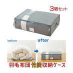 羽毛布団専用竹炭収納ケース シングル 3個セット 羽毛布団収納袋 立てられる