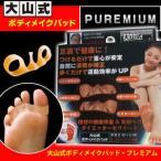 大山式 ボディメイクパッド プレミアム (左右セット) 足指パッド