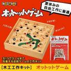 加賀谷木材 オットットゲーム 夏休みの宿題 自由工作 工作キット