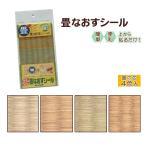 畳なおすシール 畳補修 シート 畳補修テープ 畳の補修 畳 補修シールの画像