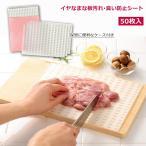 肉用 まな板 オークス レイエ まな板に汚れがつかないシート 50枚入 LS1532 まな板シート 使い捨て ワックスペーパー 日本製 魚用 まな板