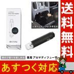 車用 アロマディフューザー ドライブタイム レザー drivetime【定形外・送料無料】カーアロマ