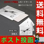 スキミング防止カードケース メール便 送料無料 プライバシープロテクター2(3枚入り) スキミング 対策 グッズ クレジット カード入れ 磁気 カード ケース