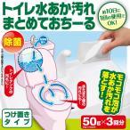 トイレ水あか汚れまとめておちーる 50g×3包 トイレ掃除 トイレ タンク 洗剤 水垢落とし 汚れ