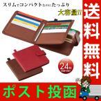 スマートnaカードケースmini クレジットカード ポイントカード 24枚収納 メンズ レディース兼用 薄い 小さな カード入れ 1000円 ポッキリ