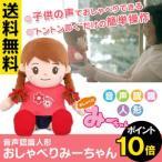 おしゃべり人形 送料無料 音声認識人形 おしゃべりみーちゃん おしゃべりぬいぐるみ しゃべる人形 女の子 会話ロボット 即納 ポイント10倍
