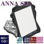 名入れ アナスイ ビューティーミラー N 鏡 ハンドミラー 折りたたみ ANNA SUI コスメ メイク 化粧 NEW アナ スイ ローズ バラ プレゼント 刻印