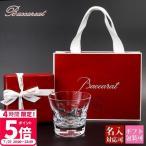 バカラ グラス 結婚祝い 名入れ ベルーガ タンブラー 200ml 1客 単品 1個 2811813 Baccarat 食器 ガラス タンブラー コップ 正規紙袋付き プレゼント