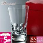 バカラ グラス 結婚祝い 名入れ ベルーガ ハイボール 350ml 1客 単品 1個 2811814 Baccarat 食器 ガラス タンブラー コップ 正規紙袋付き プレゼント
