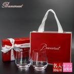 Baccarat バカラ グラス 名入れ コップ シャトーバカラ タンブラー 2個 セット ペア 2611545 結婚祝い ギフト プレゼント サマーセール ボーナス