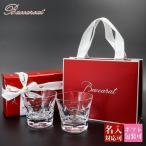 バカラ グラス 結婚祝い ペア 名入れ グラスセット ベルーガ タンブラーセット 200ml 2個 2客 セット 2104388 Baccarat 食器 ガラス タンブラー プレゼント