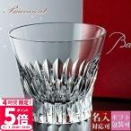 名入れ バカラ ヴィータ タンブラー ビータ 200ml 1客 単品 1個 2812768 グラス ハイボール ロックグラス タンブラー コップ 食器 ガラス クリスタル baccarat