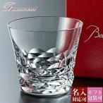バカラ グラス2020 名入れ 結婚祝い ブラーヴァ タンブラー ブラーバ 200ml BRABA 1客 単品 1個 2813842 Baccarat 食器 ガラス タンブラー コップ プレゼント