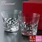 バカラ グラス2020 名入れ グラスセット 結婚祝い ペア ブラーヴァ 200ml 2個 2客 セット ブラーバ BRABA 2813842 Baccarat 食器 ガラス プレゼント