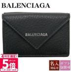 バレンシアガ 財布 三つ折り財布 レディース ペーパー ミニウォレット スマートウォレット ブラック 391446 DLQON 1000
