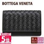 正規品 ボッテガヴェネタ 名刺入れ ブランド カードケース 革 ブラック 174646 V4651 1000 メンズ 革 サマーセール ボーナス
