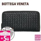 ボッテガヴェネタ BOTTEGA VENETA 財布 長財布 ラウンドファスナー ブラック 302357 VX051 1000 SALE