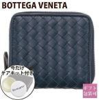 ボッテガヴェネタ BOTTEGA VENETA 財布 メンズ 二つ折り財布 ラウンドファスナー レザー イントレチャート ライトトルマリン 510293 V4651 4013