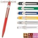 ゆうパケットは送料無料 CARAN d'ACHE カランダッシュ ボールペン ブランド レディース メンズ 849 スイスルックコレクション ボールペン NF0849