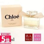 名入れ クロエ 香水 Chloe オードパルファム 50ml 対応 レディース EDP SP 母の日 ブランド 名入 名前入り
