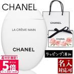 ショッピングハンドクリーム シャネル CHANEL 名入れ ハンド クリーム ラ クレーム マン レディース 女性 ギフト シャネルコスメ 卵型 化粧品 ネイルケア 50ml