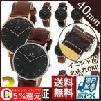 ダニエルウェリントン Daniel Wellington 時計 メンズ 腕時計 40mm クラシック ブラック 黒 ゴールド/シルバー 日本語説明書付 新品 新作