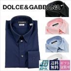 ドルチェ&ガッバーナ カッターシャツ ワイシャツ Yシャツ 長袖 メンズ ビジネス フォーマル カジュアル ブランド ブランド