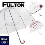 フルトン FULTON 傘 雨傘 バードケージ birdcage ビニール傘 長傘 英国王室御用達 ルル ギネス Lulu Guinness UK デザイナーコラボ ブランド