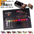 バレンタイン チョコ ベルギー王室御用達 Galler ガレー チョコレート ギフト 高級チョコレート お返し お菓子 18本セット/6フレーバー