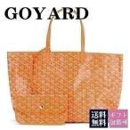 ショッピングゴヤール ゴヤール バッグ トートバッグ オレンジ ORANGE AMALOUIS PM 07 サンルイPM サマーセール ボーナス
