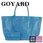 ゴヤール バッグ GOYARD トートバッグ サンルイGM ヘリンボーン ブルー AMALOUIS GM 10 BLEU 高級