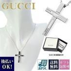 GUCCI - 父の日 グッチ GUUCI ネックレス ペンダント メンズ レディース Gクロスモチーフ クロス 228364 J8400 8106 ブランド