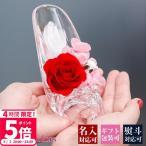 シンデレラ ガラス靴 名入れ プリザーブドフラワー 一輪(大花)羽付 アクリル フラワーアレンジメント 新品 新作 ミレニアルピンク ホワイトデー
