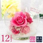 新品 プリザーブドフラワー ドーム 御誕生日ガラスドーム ローズ バラ プリザーブド アレンジ 花 新品 新作 ミレニアルピンク ホワイトデー