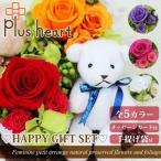 プリザーブドフラワー フェミニンプチアレンジ×ベアー ギフトセット ALICE FLOWER 新品 新作 ミレニアルピンク ホワイトデー