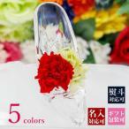 名入れ ブランド プリザーブドフラワー アレンジメント シンデレラ ガラスの靴 ローズ カーネーション 1輪 ギフト プレゼント 名入 名前入り