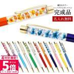 ギフト プレゼント ハーバリウムボールペン 完成品 名入れ スワロフスキー ハーバリウム ボールペン プリザーブドフラワー ギフト 誕生日 1本から